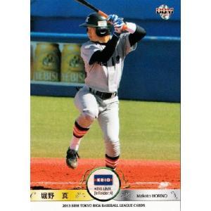 2013BBM 東京六大学野球カードセット レギュラー 13 堀野真 (慶應義塾大学)|jambalaya