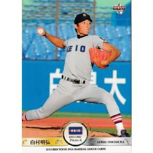 2013BBM 東京六大学野球カードセット レギュラー 16 白村明弘 (慶應義塾大学)|jambalaya