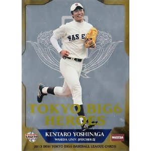 2013BBM 東京六大学野球カードセット インサート SP02 吉永健太朗 (早稲田大学)|jambalaya