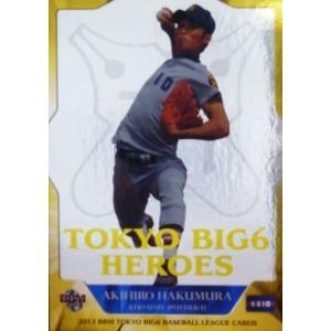 2013BBM 東京六大学野球カードセット インサート SP03 白村明弘 (慶應義塾大学)|jambalaya