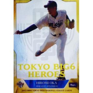 2013BBM 東京六大学野球カードセット インサート SP04 岡大海 (明治大学)|jambalaya