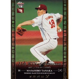 BBM 田中将大ベースボールカードセット2013 不敗神話 レギュラー 11 11勝目(7月2日、vsロッテ)|jambalaya