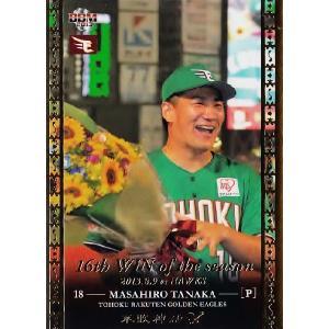 BBM 田中将大ベースボールカードセット2013 不敗神話 レギュラー 16 16勝目(8月9日、vsソフトバンク)|jambalaya