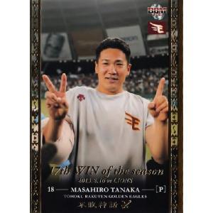 BBM 田中将大ベースボールカードセット2013 不敗神話 レギュラー 17 17勝目(8月16日、vs西武)|jambalaya