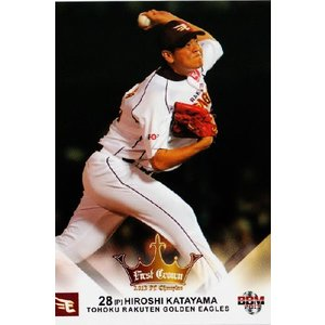 BBM2013 東北楽天ゴールデンイーグルス カードセット リーグ初優勝記念 -First Crown- レギュラー 07 片山博視|jambalaya