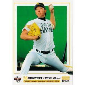 13 【川原弘之】BBM 福岡ソフトバンクホークス 2014 レギュラー
