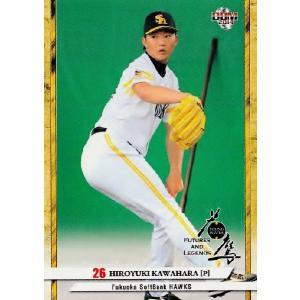 5 【川原弘之】BBM2014 福岡ソフトバンクホークス カードセット「若鷹-FUTURES AND...