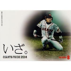 103 【片岡治大】BBM 読売ジャイアンツ2014 レギュラー [GIANTS PRIDE]