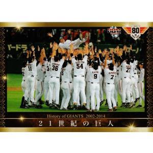 6 【21世紀の巨人(原辰徳)】BBM2014 読売ジャイアンツ 80周年カード レギュラー [巨人...