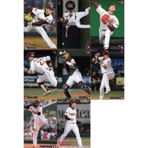 【東北楽天イーグルス 】カルビー 2015プロ野球チップス第...