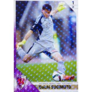 【クラブ発行】2015 京都サンガFC オフィシャルカード レギュラーパラレル KP02 杉本大地|jambalaya