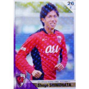 【クラブ発行】2015 京都サンガFC オフィシャルカード レギュラーパラレル KP24 下畠翔吾