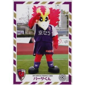 【クラブ発行】2015 京都サンガFC オフィシャルカード レギュラー 【マスコットカード】 KP33 パーサくん|jambalaya