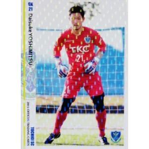 【クラブ発行】2015 栃木SC オフィシャルカード レギュラーパラレル TS21 吉満大介|jambalaya