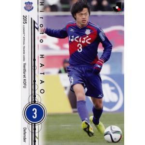 2015 Jリーグオフィシャルカード レギュラー 092 畑尾大翔 (ヴァンフォーレ甲府)
