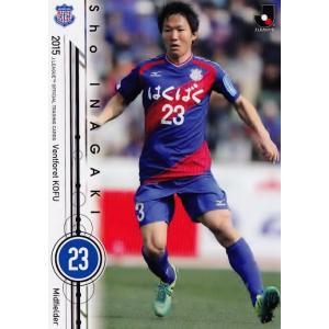 2015 Jリーグオフィシャルカード レギュラー 099 稲垣祥 (ヴァンフォーレ甲府)