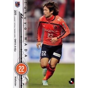 2015 Jリーグオフィシャルカード レギュラー 194 和田拓也 (大宮アルディージャ)