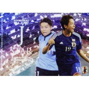 14-15 サッカー日本代表SE インサート 【SAMURAI BLUE J STARカード】 SBJ11 小林悠 (川崎フロンターレ) jambalaya