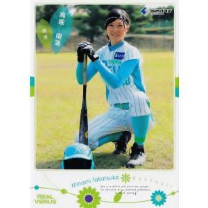 BBM2015 リアルヴィーナス レギュラー 01 高塚南海 (野球) jambalaya