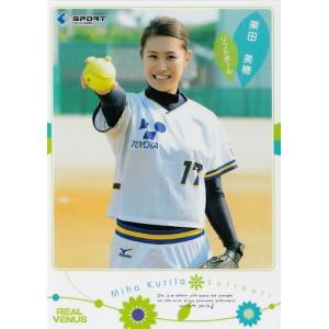 BBM2015 リアルヴィーナス レギュラー 04 栗田美穂 (ソフトボール) jambalaya