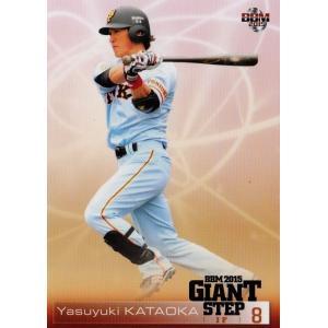13 【片岡治大】BBM読売ジャイアンツ2015 -GIANT STEP- レギュラー