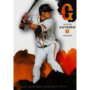 11 【片岡治大】2015読売ジャイアンツ GAME USED BAT EDITION レギュラー|jambalaya