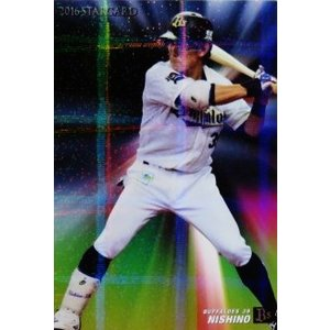 S-58 【西野真弘/オリックス・バファローズ】カルビー 2016プロ野球チップス第3弾 インサート...