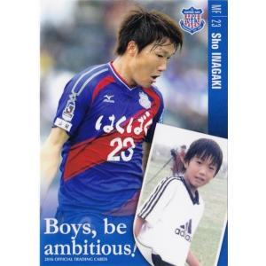 43 【稲垣祥】[クラブ発行]2016 ヴァンフォーレ甲府 オフィシャルカード レギュラー <boy...