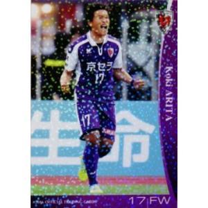 15 【有田光希】[クラブ発行]2016 京都サンガFC オフィシャルカード レギュラーパラレル|jambalaya