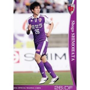 24 【下畠翔吾】[クラブ発行]2016 京都サンガFC オフィシャルカード レギュラー