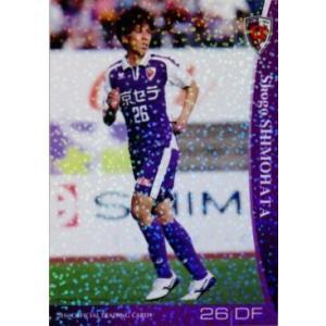 24 【下畠翔吾】[クラブ発行]2016 京都サンガFC オフィシャルカード レギュラーパラレル
