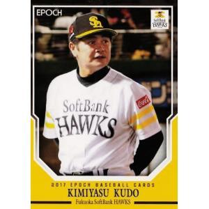 1 【工藤公康】エポック2017 福岡ソフトバンクホークス レギュラー jambalaya
