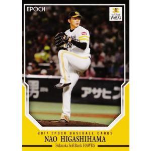 3 【東浜巨】エポック2017 福岡ソフトバンクホークス レギュラー jambalaya