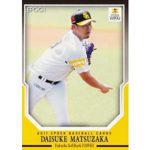 4 【松坂大輔】エポック2017 福岡ソフトバンクホークス レギュラー jambalaya