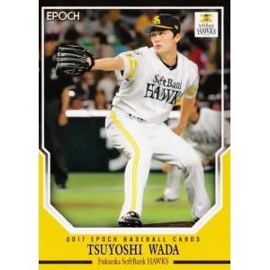 6 【和田毅】エポック2017 福岡ソフトバンクホークス レギュラー jambalaya