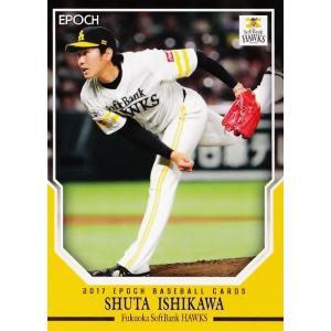9 【石川柊太】エポック2017 福岡ソフトバンクホークス レギュラー jambalaya