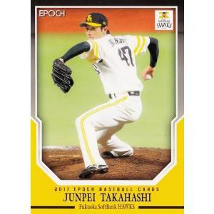 13 【高橋純平】エポック2017 福岡ソフトバンクホークス レギュラー jambalaya