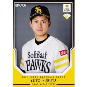 14 【古谷優人(ROOKIE)】エポック2017 福岡ソフトバンクホークス レギュラー jambalaya
