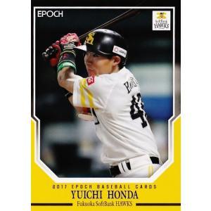 20 【本多雄一】エポック2017 福岡ソフトバンクホークス レギュラー jambalaya
