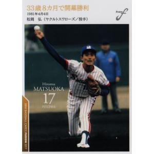 2 【松岡弘/ヤクルトスワローズ】2017BBM FUSION レギュラー [記録の殿堂]|jambalaya