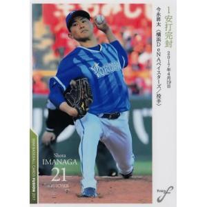 11 【今永昇太/横浜DeNAベイスターズ】2017BBM FUSION レギュラー [記録の殿堂]|jambalaya