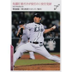 13 【菊池雄星/埼玉西武ライオンズ】2017BBM FUSION レギュラー [記録の殿堂]|jambalaya