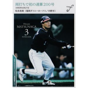 16 【松永浩美/福岡ダイエーホークス】2017BBM FUSION レギュラー [記録の殿堂]|jambalaya