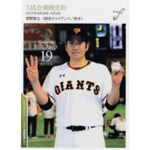 20 【菅野智之/読売ジャイアンツ】2017BBM FUSION レギュラー [記録の殿堂]|jambalaya