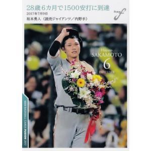 57 【坂本勇人/読売ジャイアンツ】2017BBM FUSION レギュラー [写真違いシークレット版]|jambalaya
