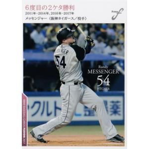 63 【メッセンジャー/阪神タイガース】2017BBM FUSION レギュラー [写真違いシークレット版]|jambalaya