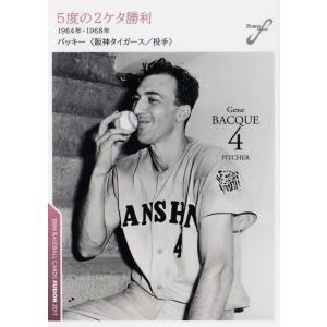 64 【バッキー/阪神タイガース】2017BBM FUSION レギュラー [写真違いシークレット版]|jambalaya