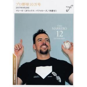 91 【マレーロ/オリックス・バファローズ】2017BBM FUSION レギュラー [写真違いシークレット版]|jambalaya