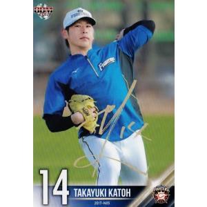 05 【加藤貴之】 2017BBMx日本ハム ホームランソーセージ コレクションカード レギュラー|jambalaya