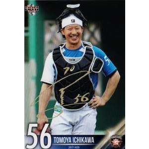 39 【市川友也】 2017BBMx日本ハム ホームランソーセージ コレクションカード レギュラー|jambalaya
